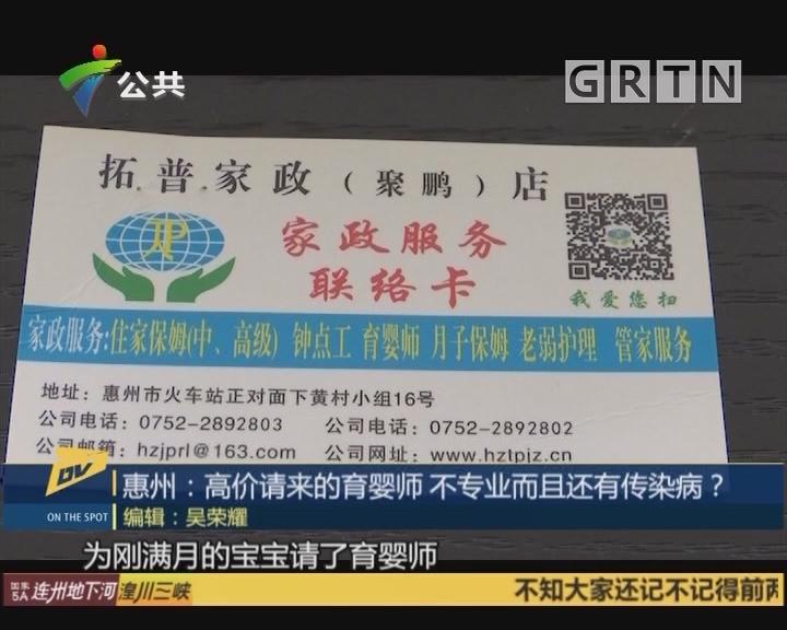 惠州:高价请来的育婴师 不专业而且还有传染病?