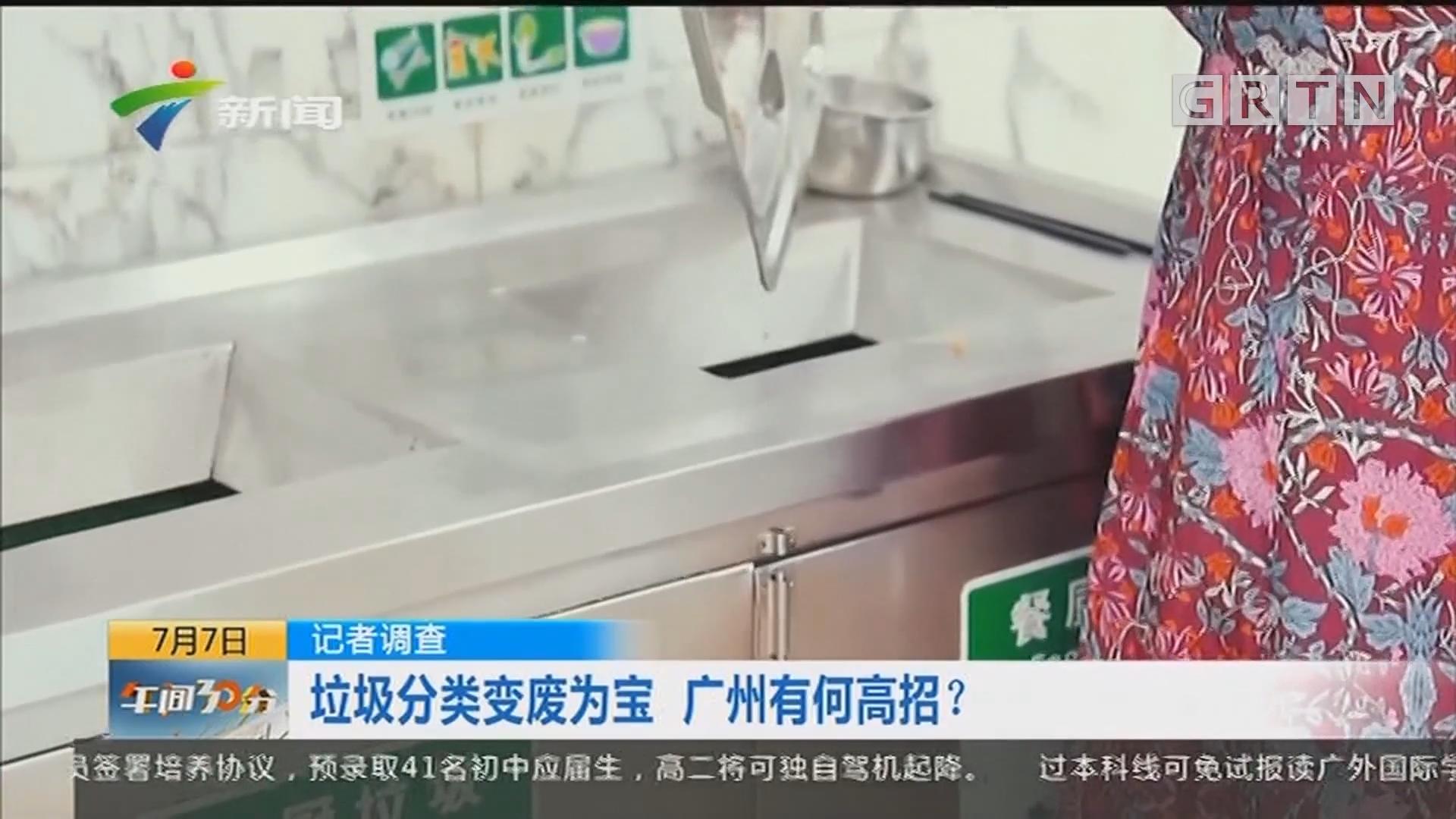 记者调查:垃圾分类变废为宝 广州有何高招?