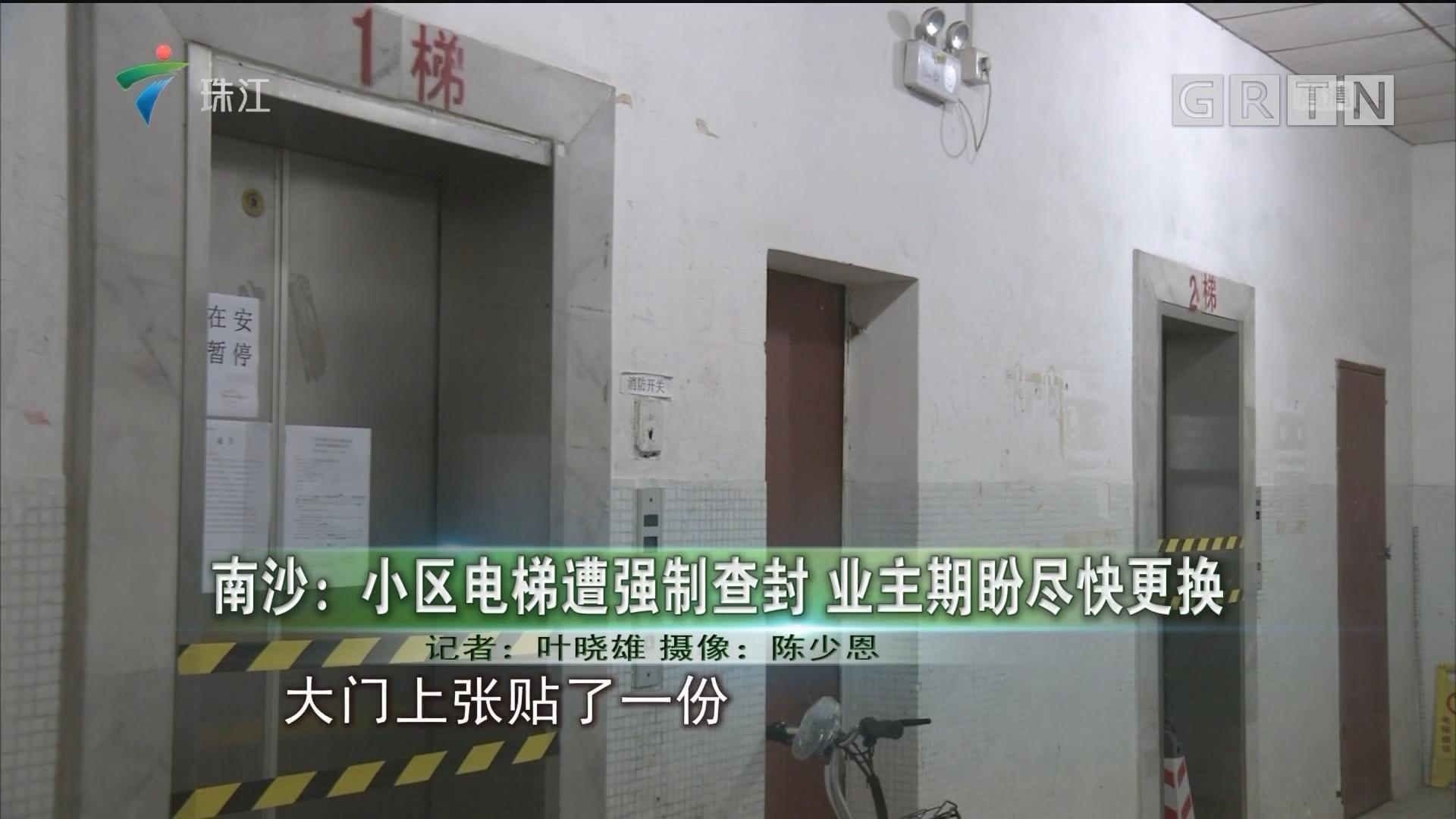 南沙:小区电梯遭强制查封 业主期盼尽快更换