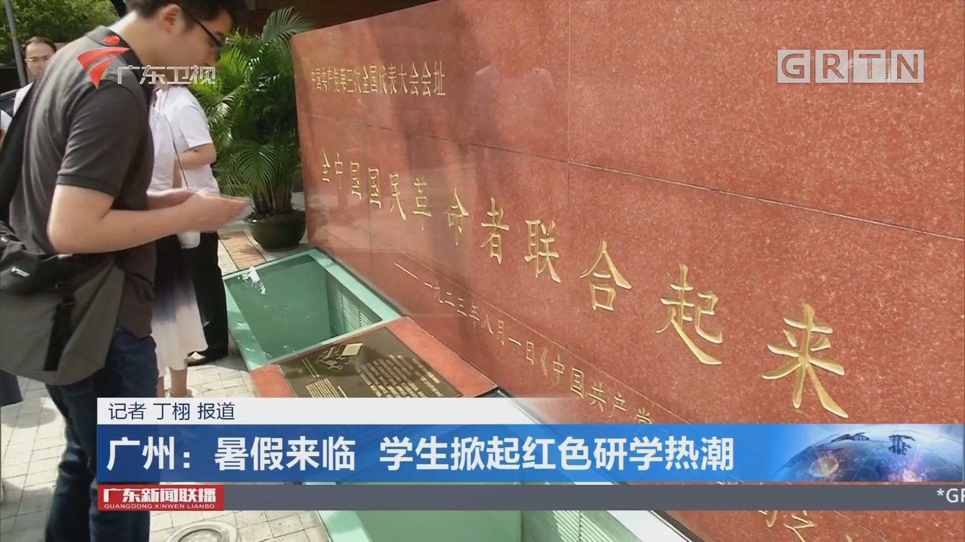 广州:暑假来临 学生掀起红色研学热潮