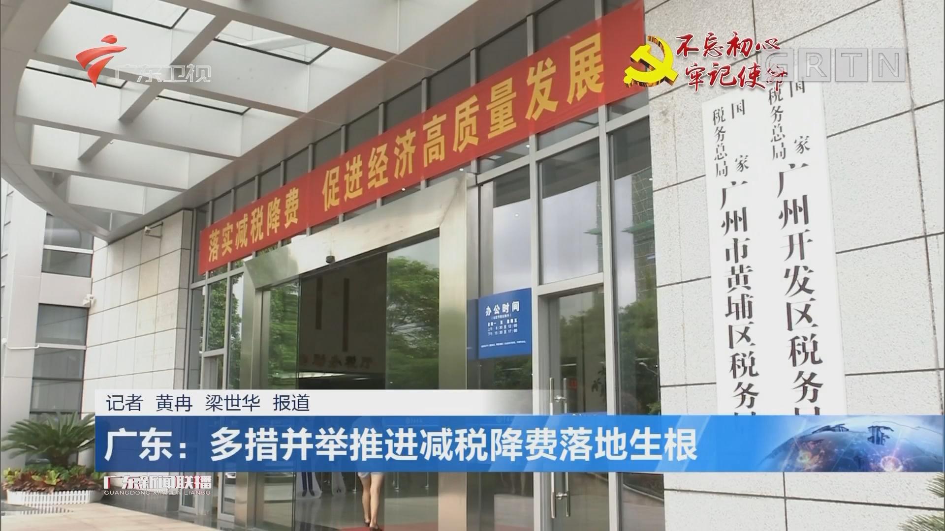 广东:多措并举推进减税降费落地生根