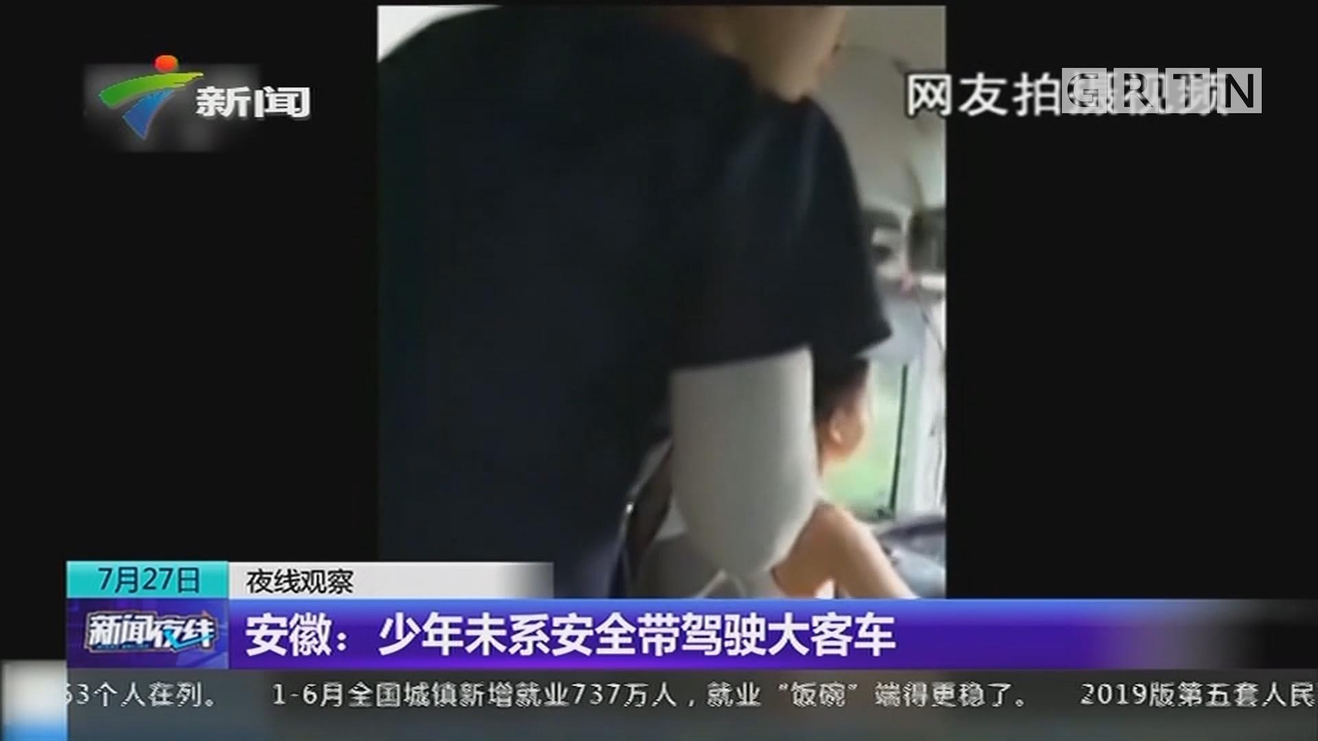 安徽:少年未系安全带驾驶大客车