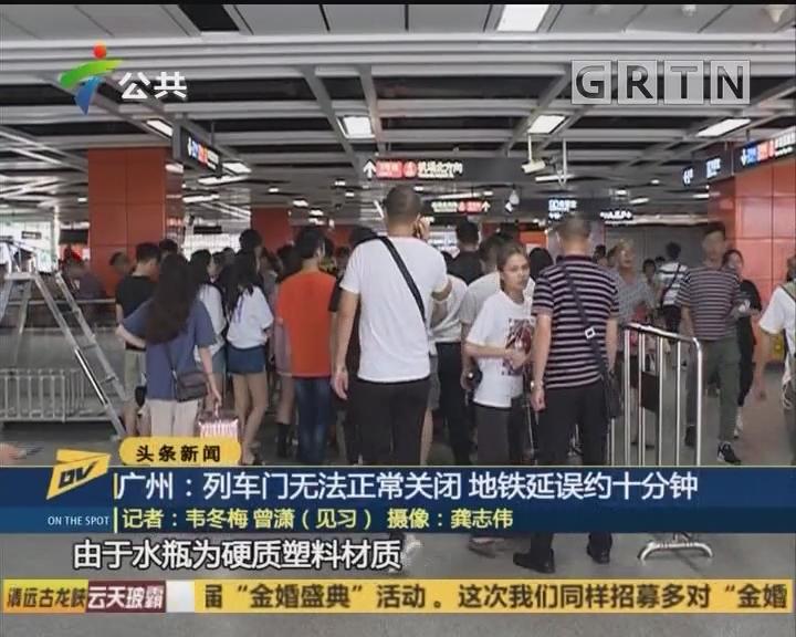 广州:列车门无法正常关闭 地铁延误约十分钟