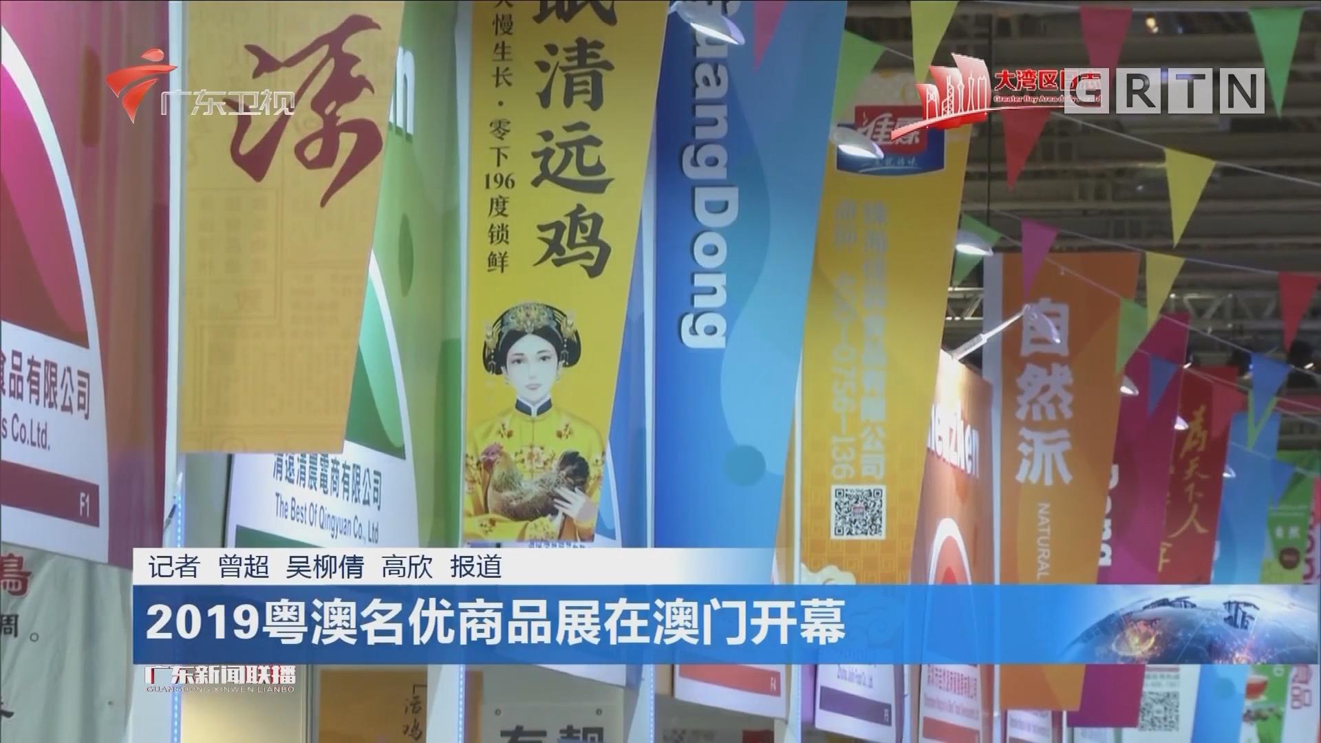 2019粤澳名优商品展在澳门开幕