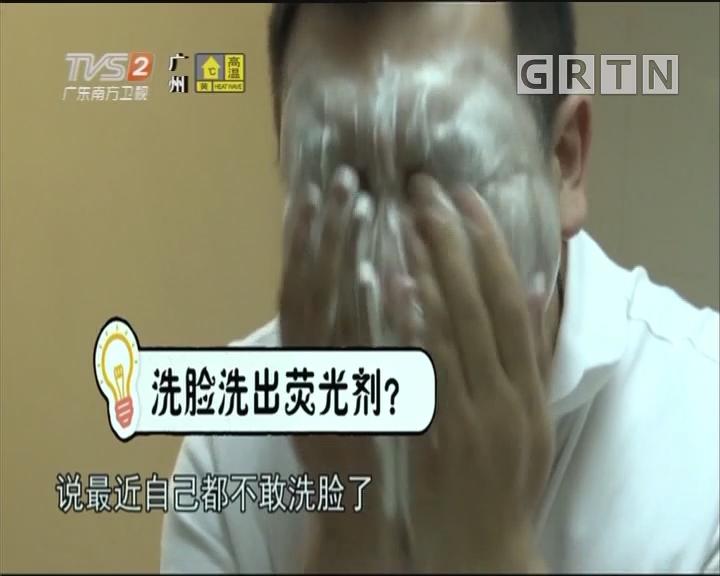 生活家:洗脸洗出荧光剂?