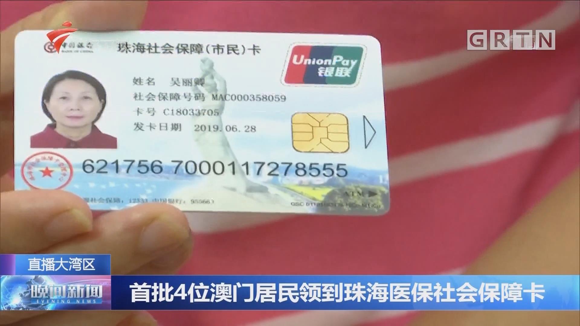 首批4位澳门居民领到珠海医保社会保障卡