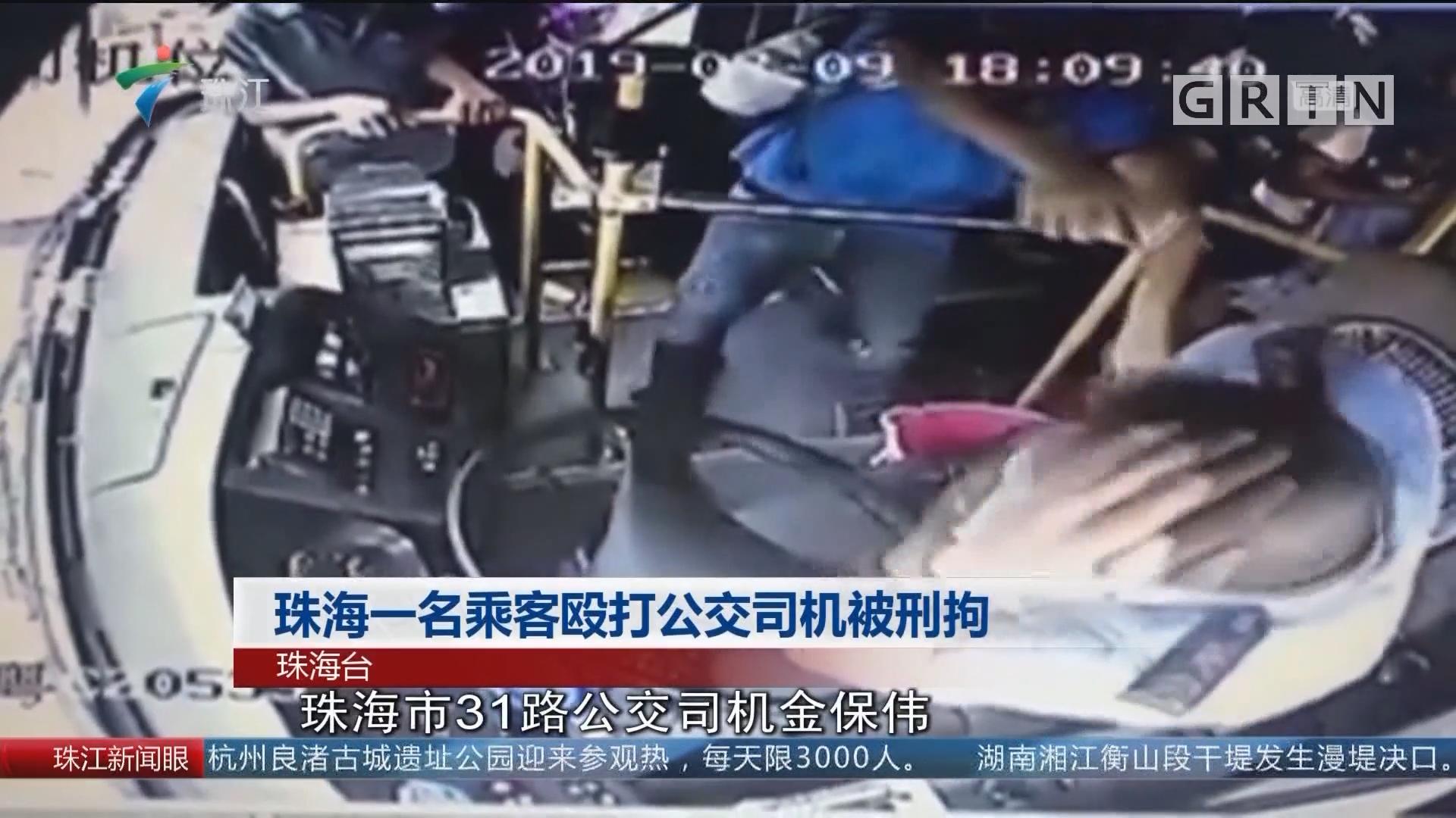 珠海一名乘客殴打公交司机被刑拘