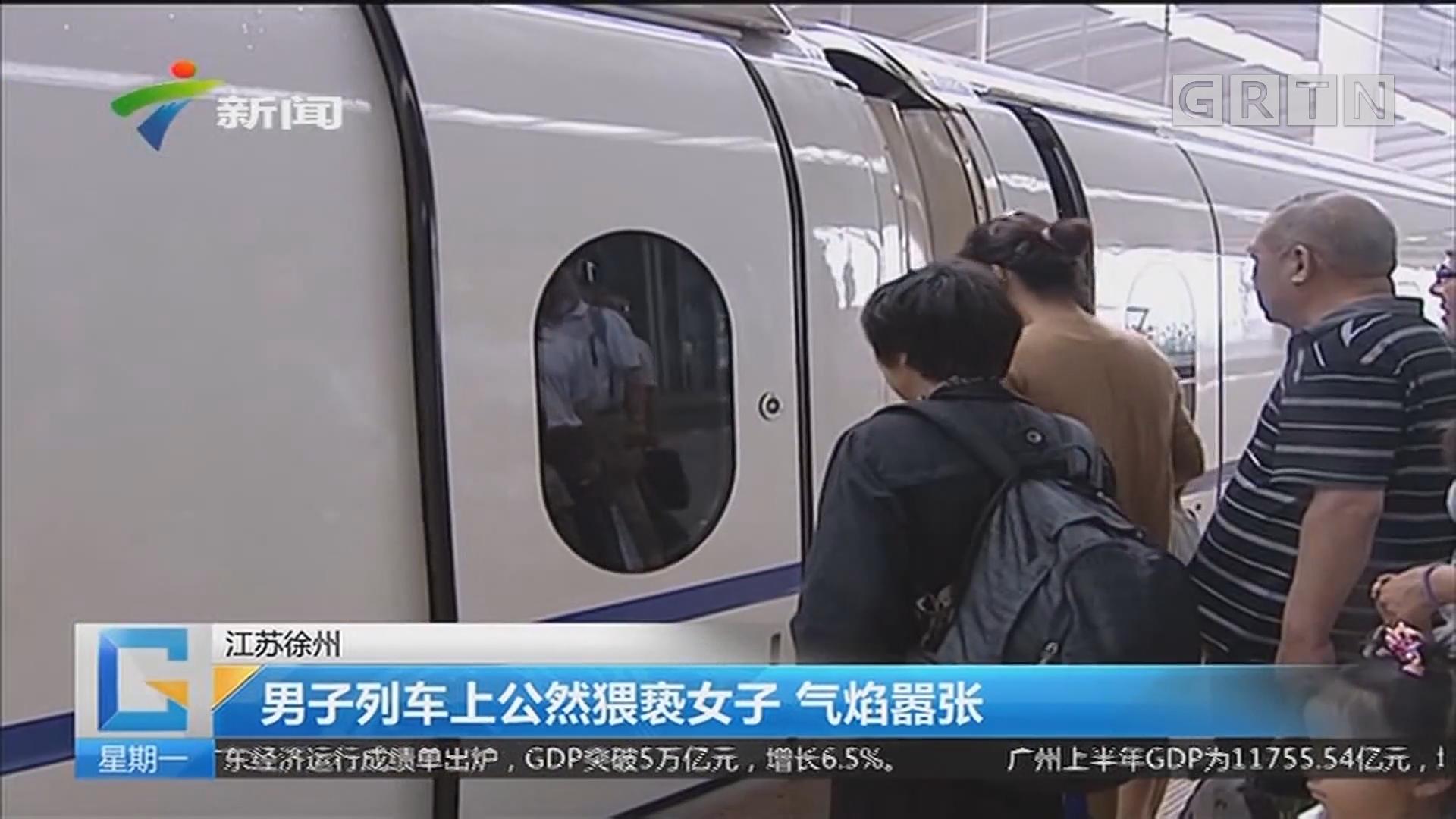 江苏徐州:男子列车上公然猥亵女子 气焰嚣张
