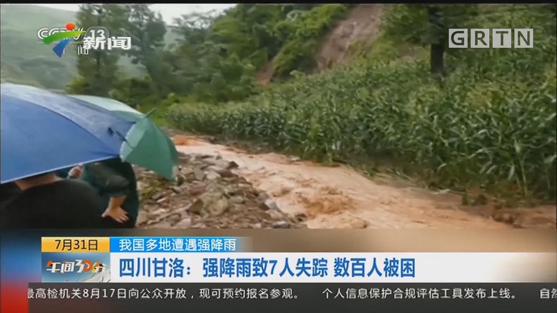 我国多地遭遇强降雨 四川甘洛:强降雨致7人失踪 数百人被困