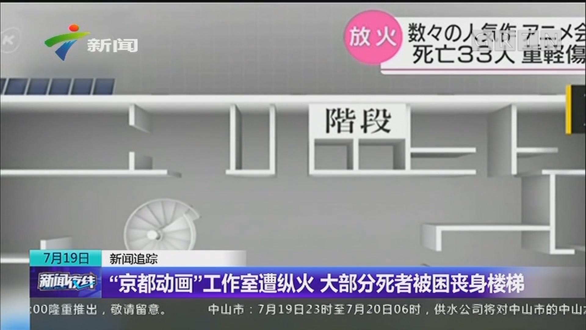 """""""京都动画""""工作室遭纵火 大部分死者被困丧身楼梯"""