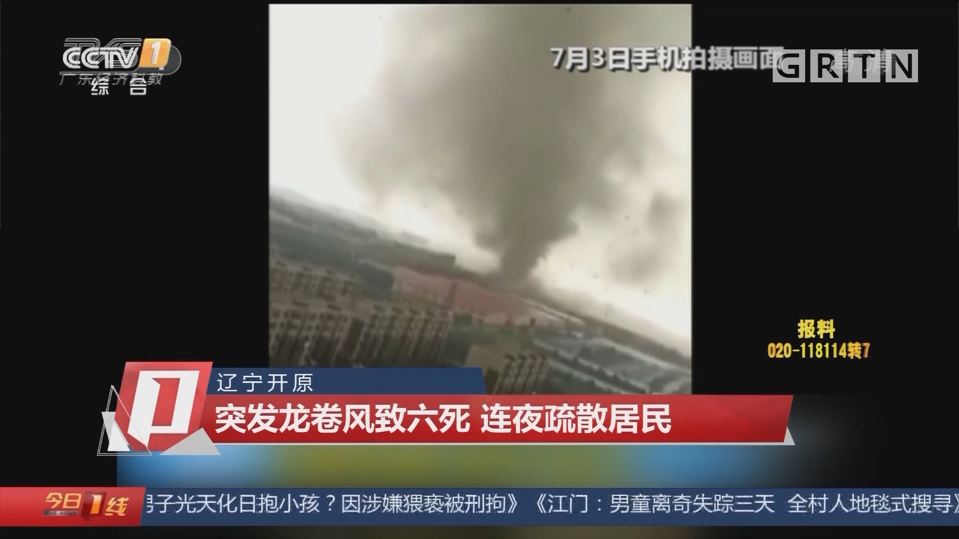 遼寧開原:突發龍卷風致六死 連夜疏散居民