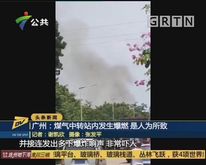 广州:煤气中转站内发生爆燃 是人为所致