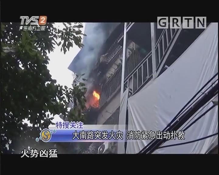 大南路突發火災 消防緊急出動撲救