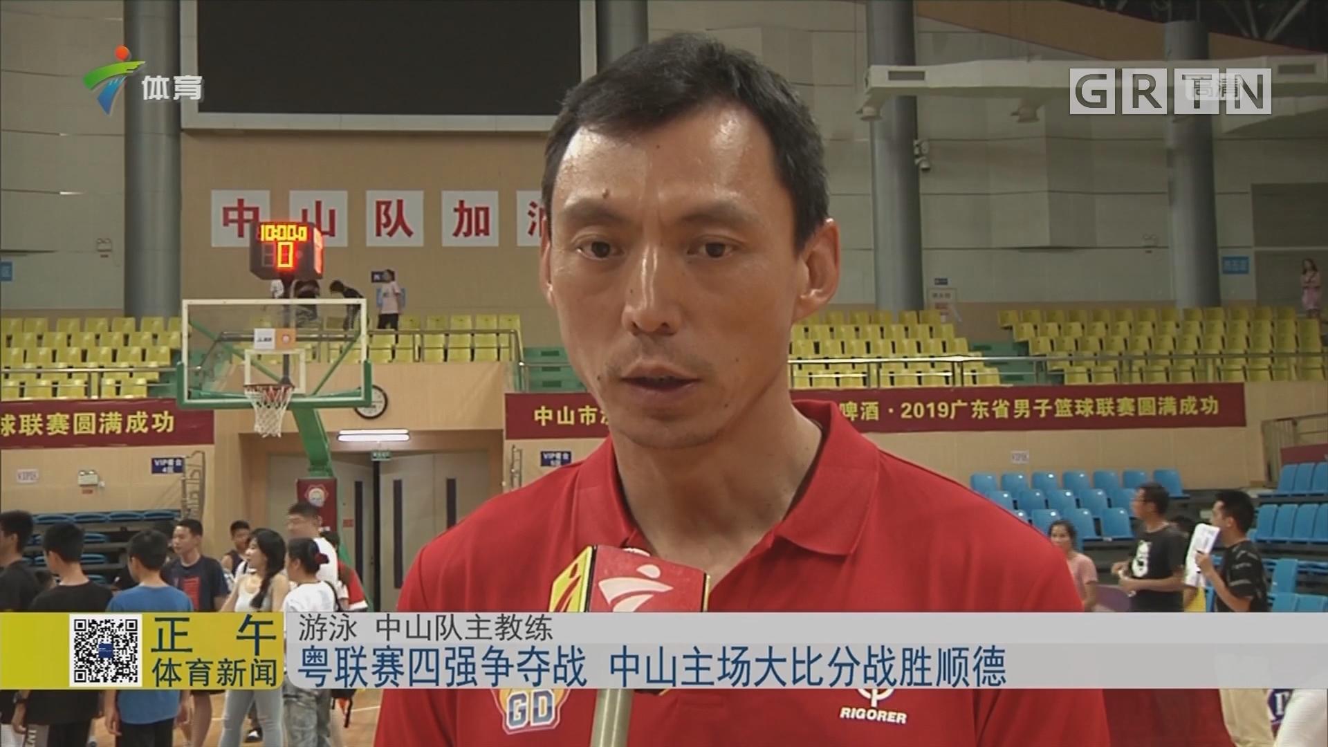 粤联赛四强争夺战 中山主场大比分战胜顺德