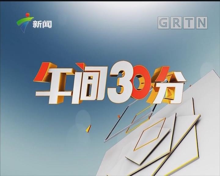 [HD][2019-07-14]午间30分:云南曲靖:一商场部分楼层坍塌 救援进行中