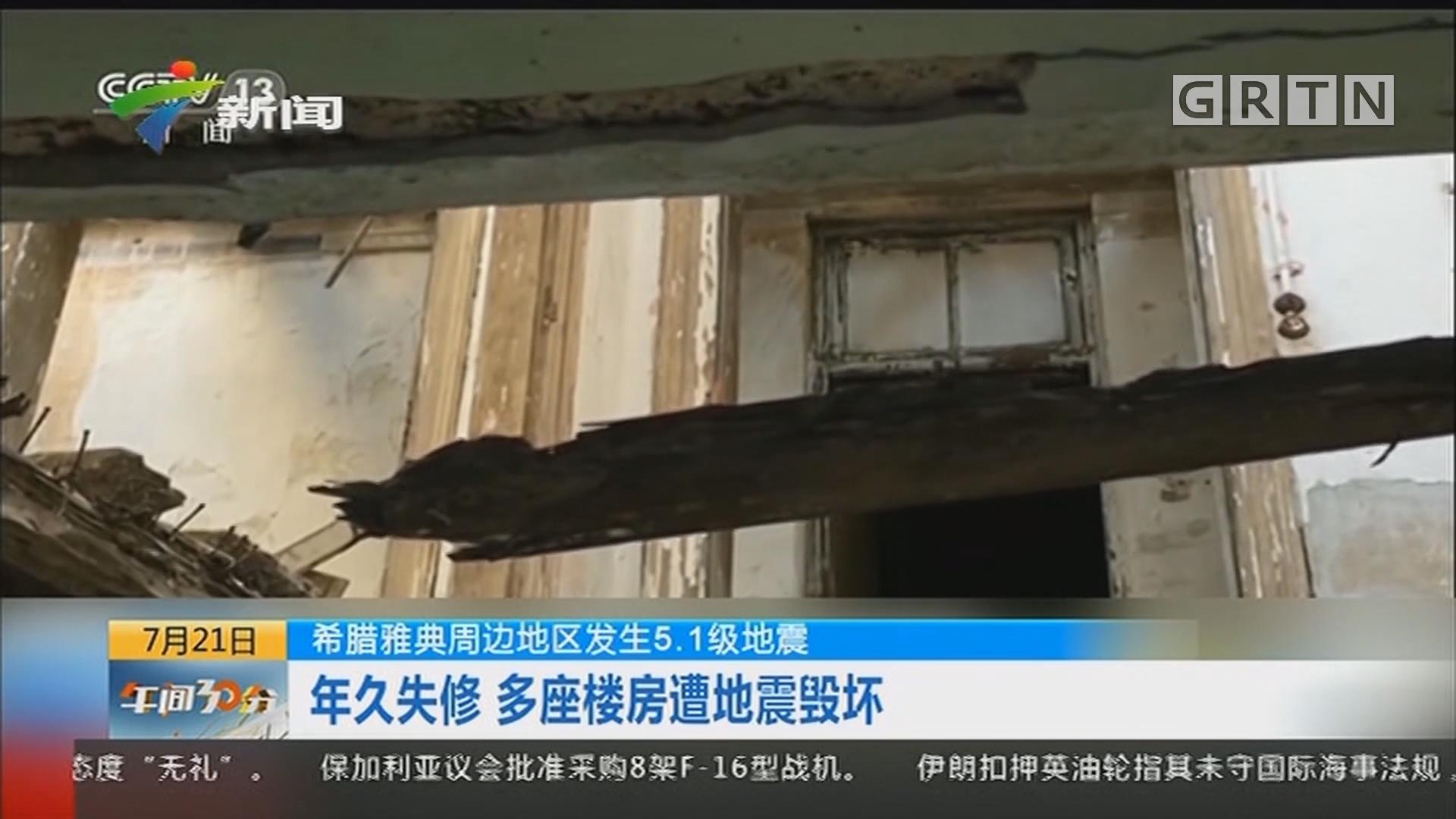 希腊雅典周边地区发生5.1级地震:年久失修 多座楼房遭地震毁坏