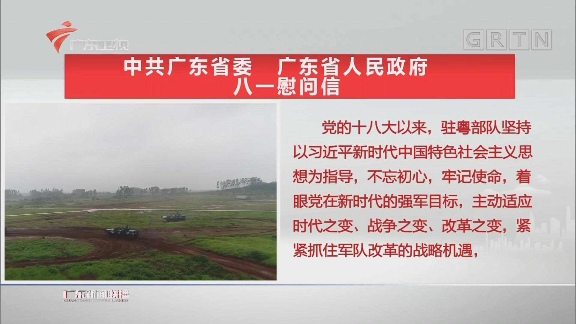 中共广东省委 广东省人民政府 八一慰问信