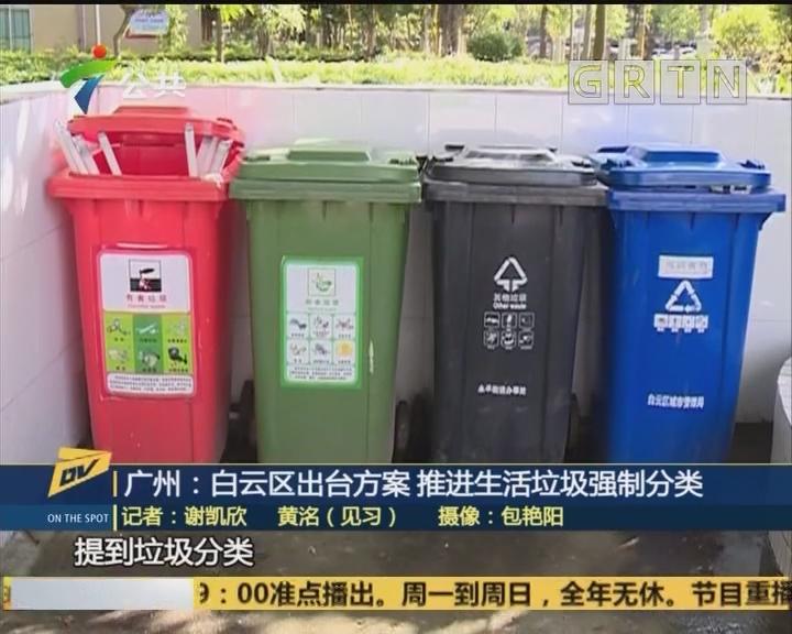 廣州:白云區出臺方案 推進生活垃圾強制分類