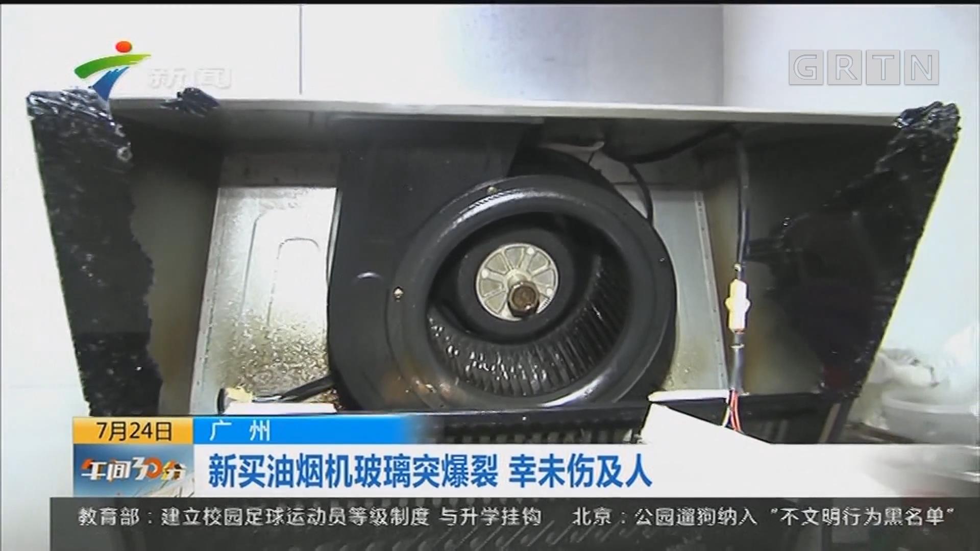 广州:新买油烟机玻璃突爆裂 幸未伤及人