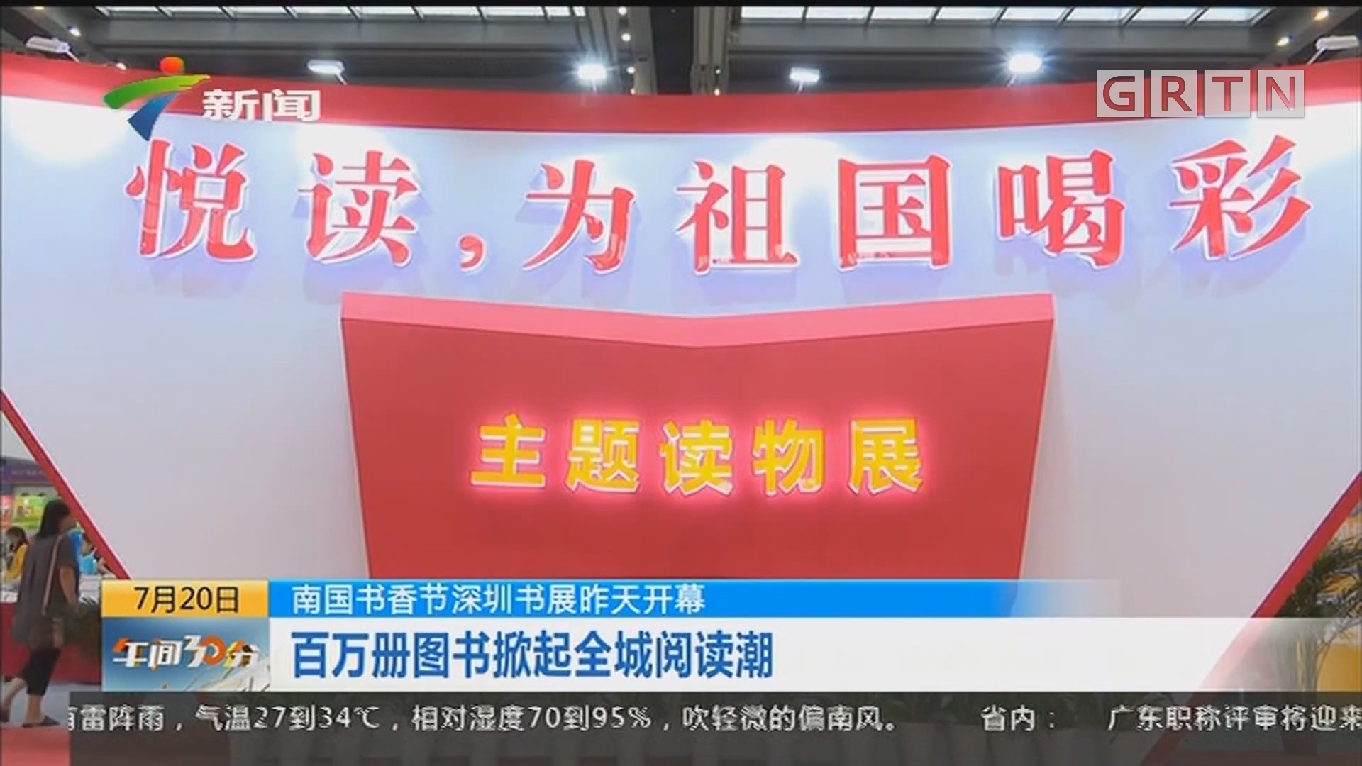 南国书香节深圳书展昨天开幕:百万册图书掀起全城阅读潮