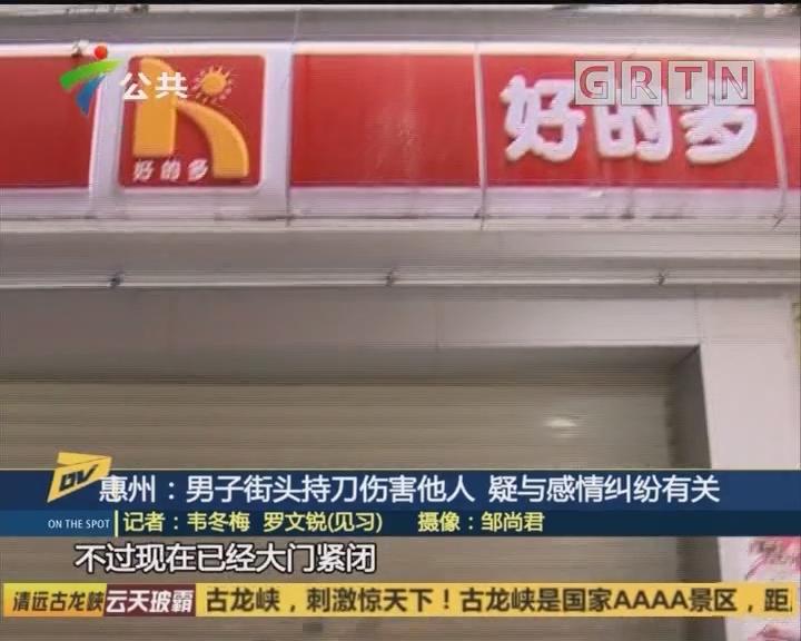 惠州:男子街头持刀伤害他人 疑与?#26143;?#32416;?#23376;?#20851;