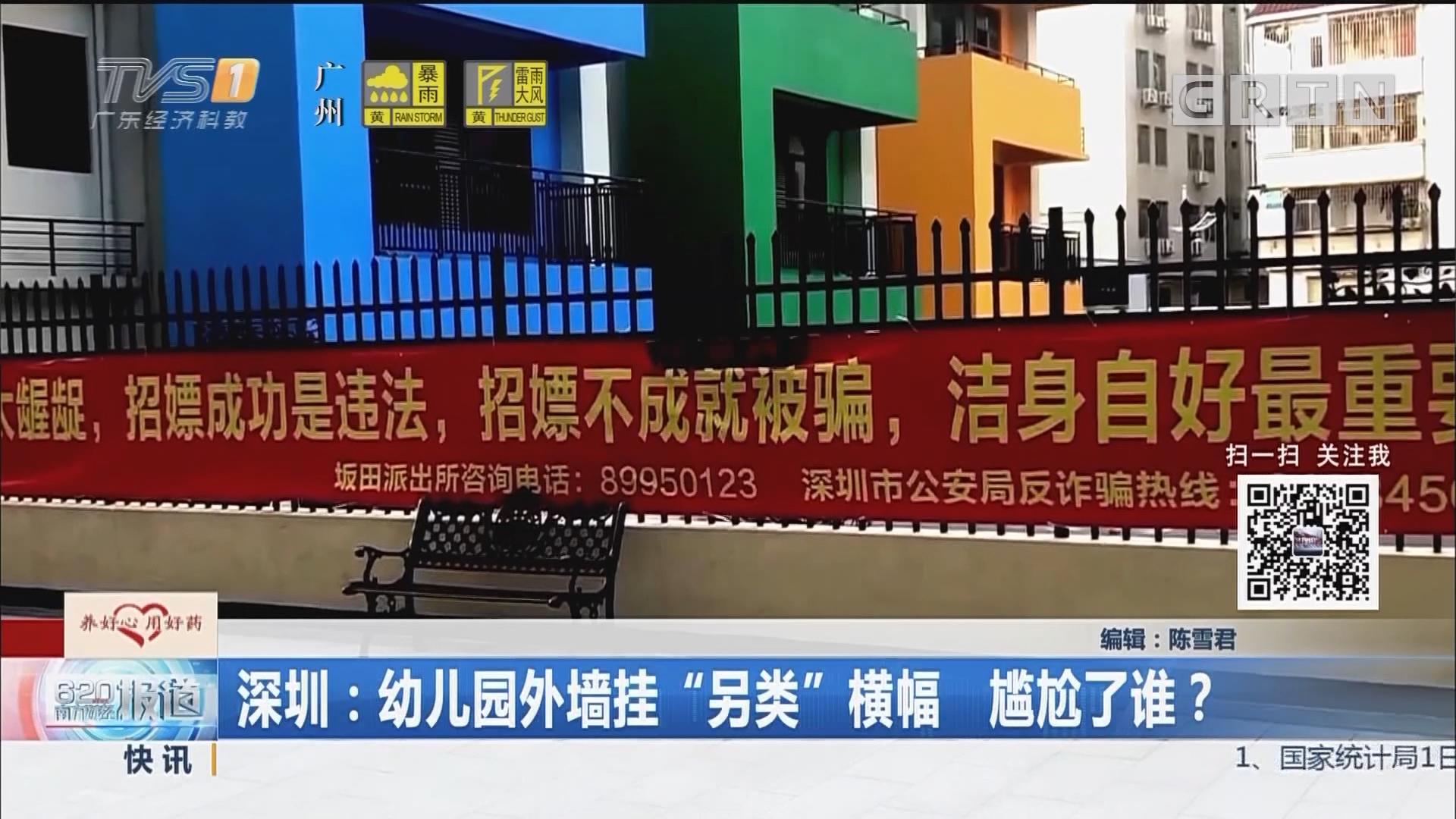 """深圳:幼儿园外墙挂""""另类""""横幅 尴尬了谁?"""