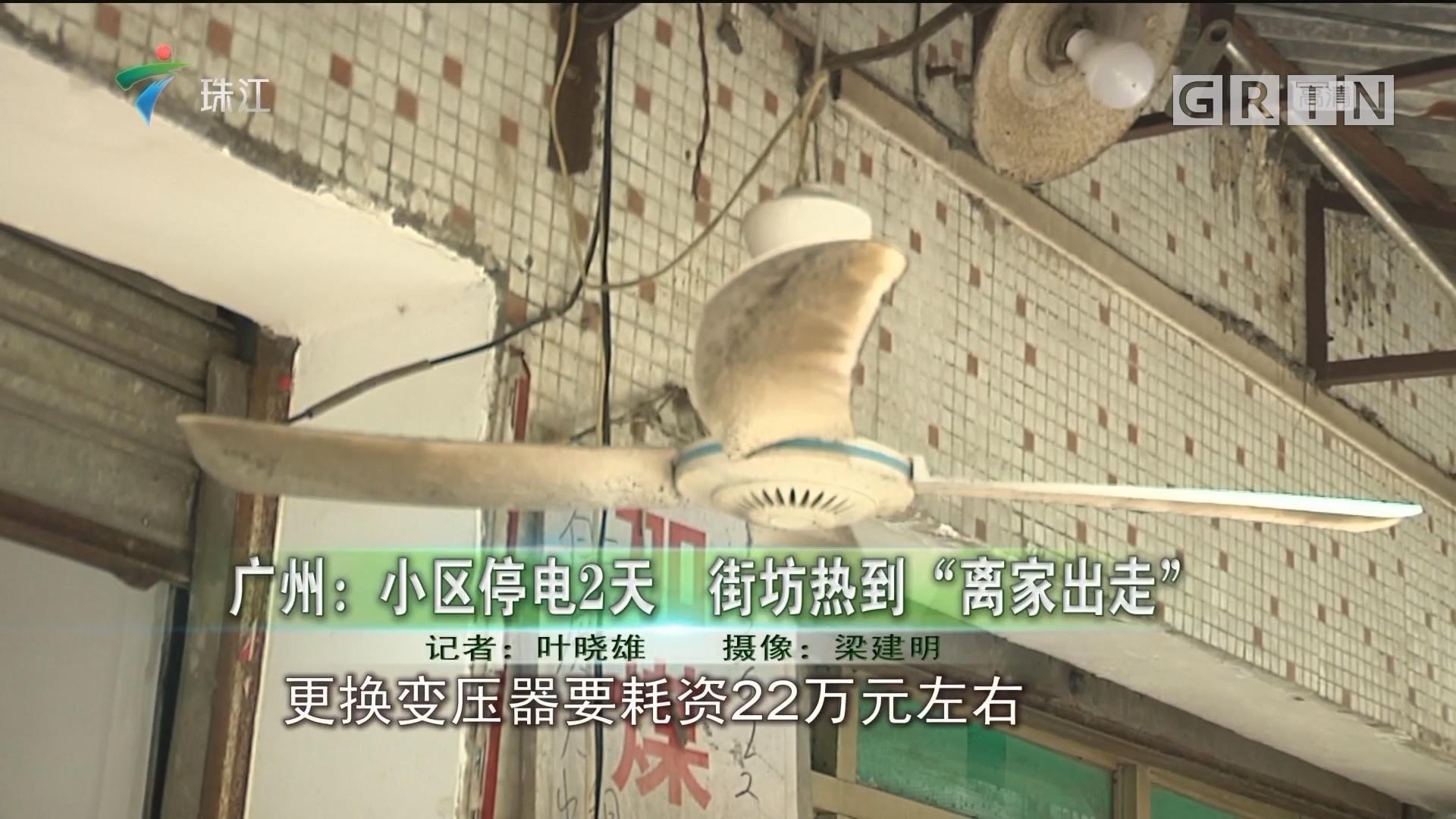 """广州:小区停电2天 街坊热到""""离家出走"""""""
