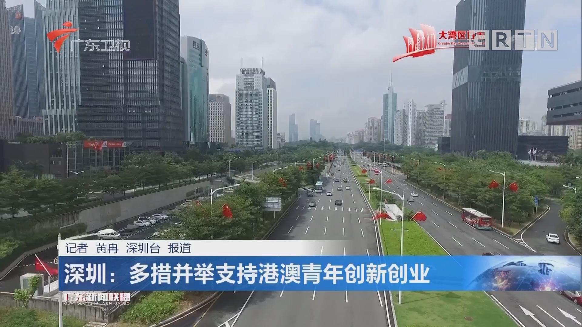深圳:多措并举支持港澳青年创新创业
