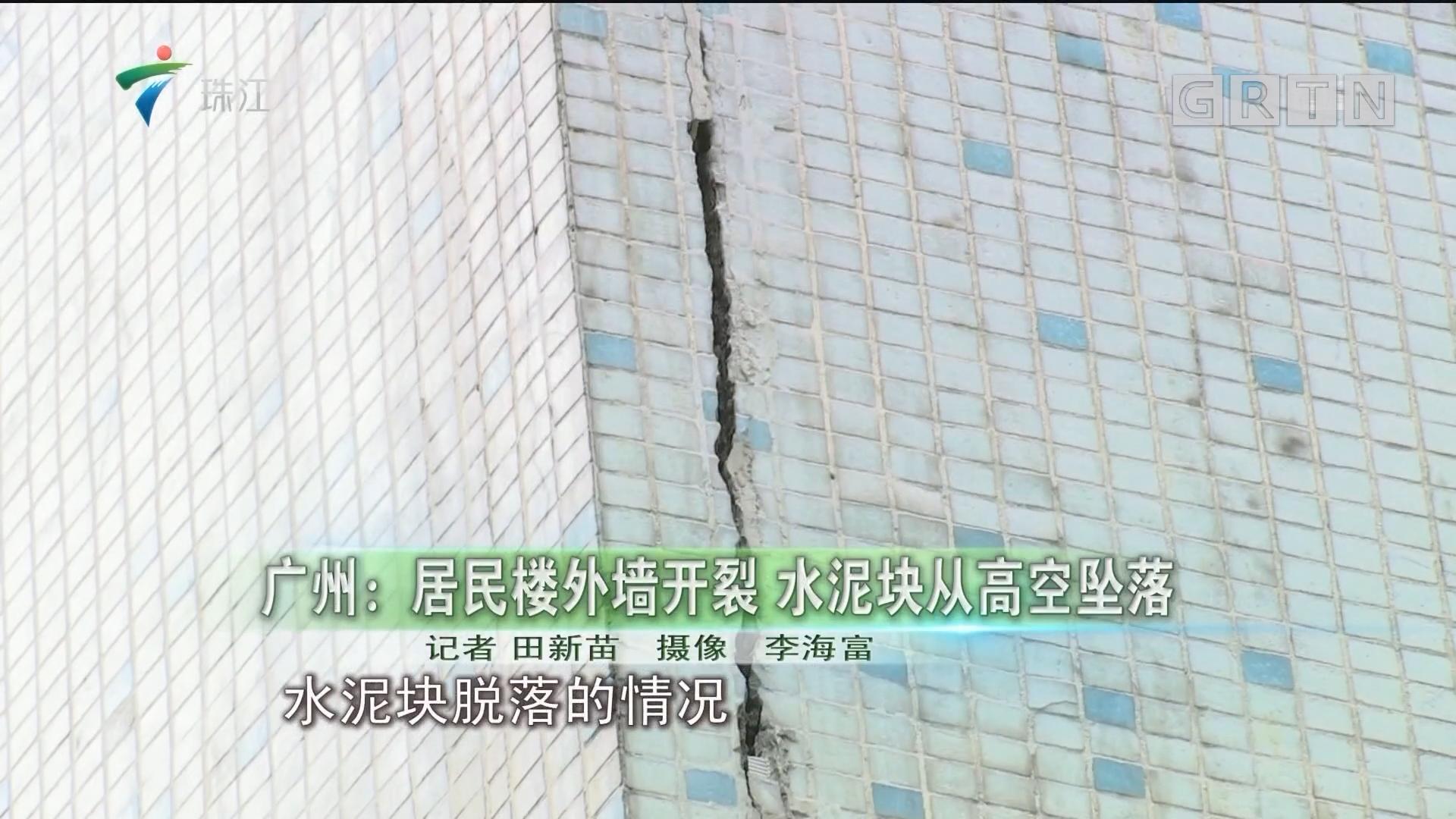广州:居民楼外墙开裂 水泥块从高空坠落