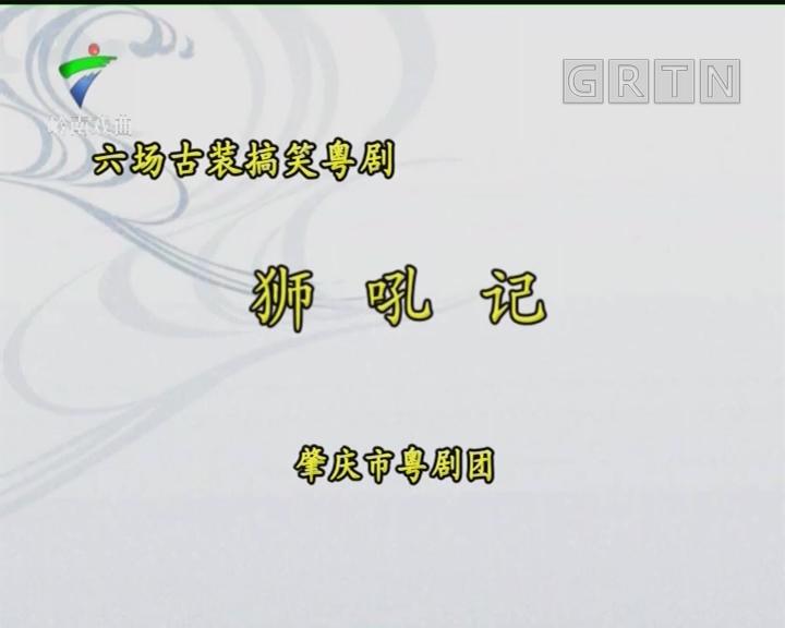 [2019-07-28]剧场连线:粤剧 狮吼记