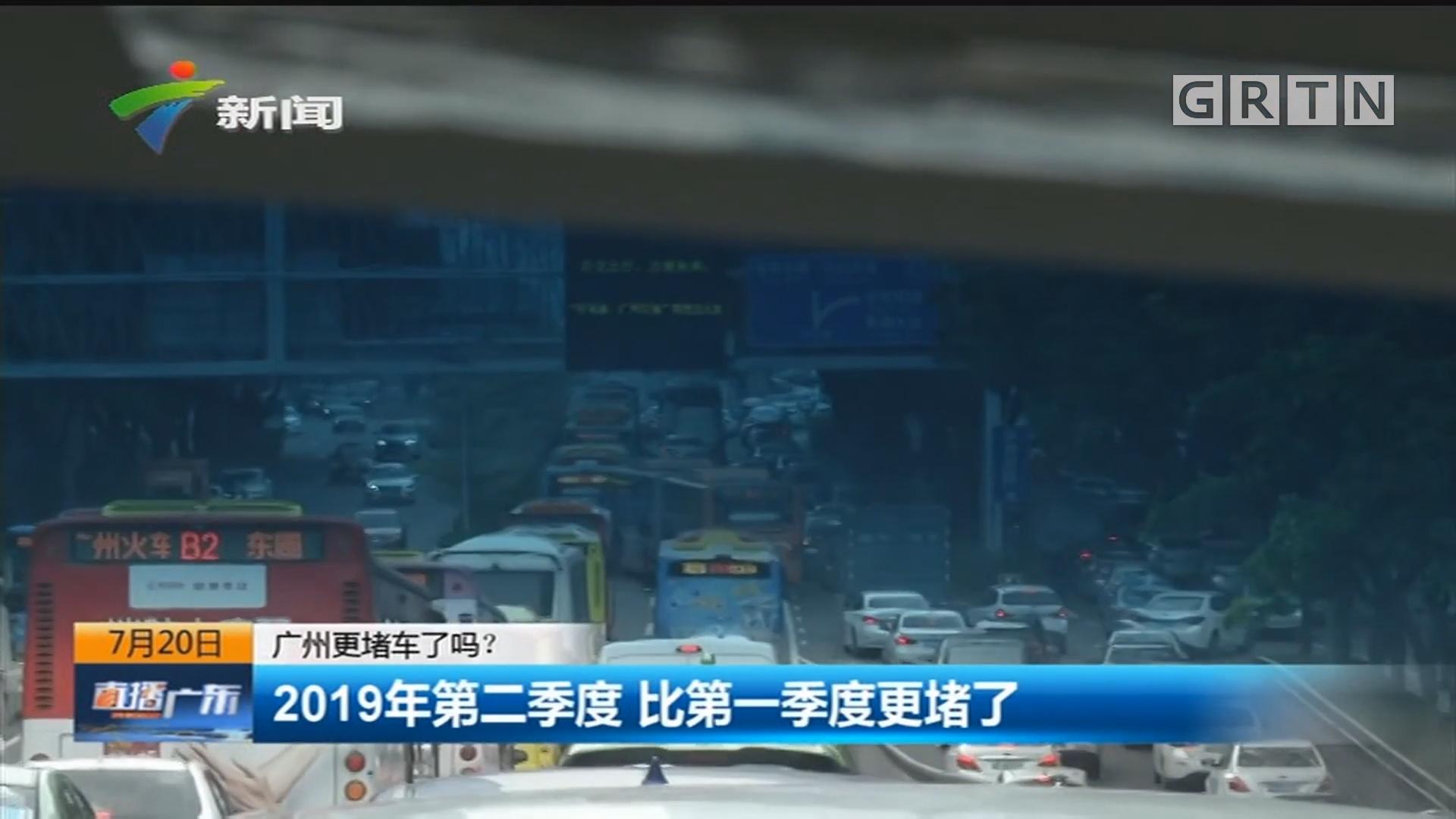 广州更堵车了吗?2019年第二季度 比第一季度更堵了
