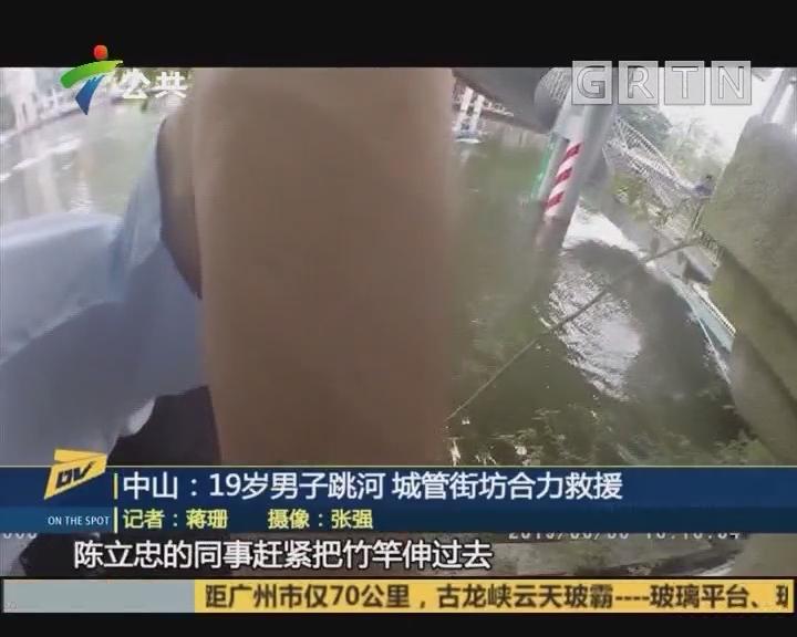 中山:19岁男子跳河 城管街坊合力救援