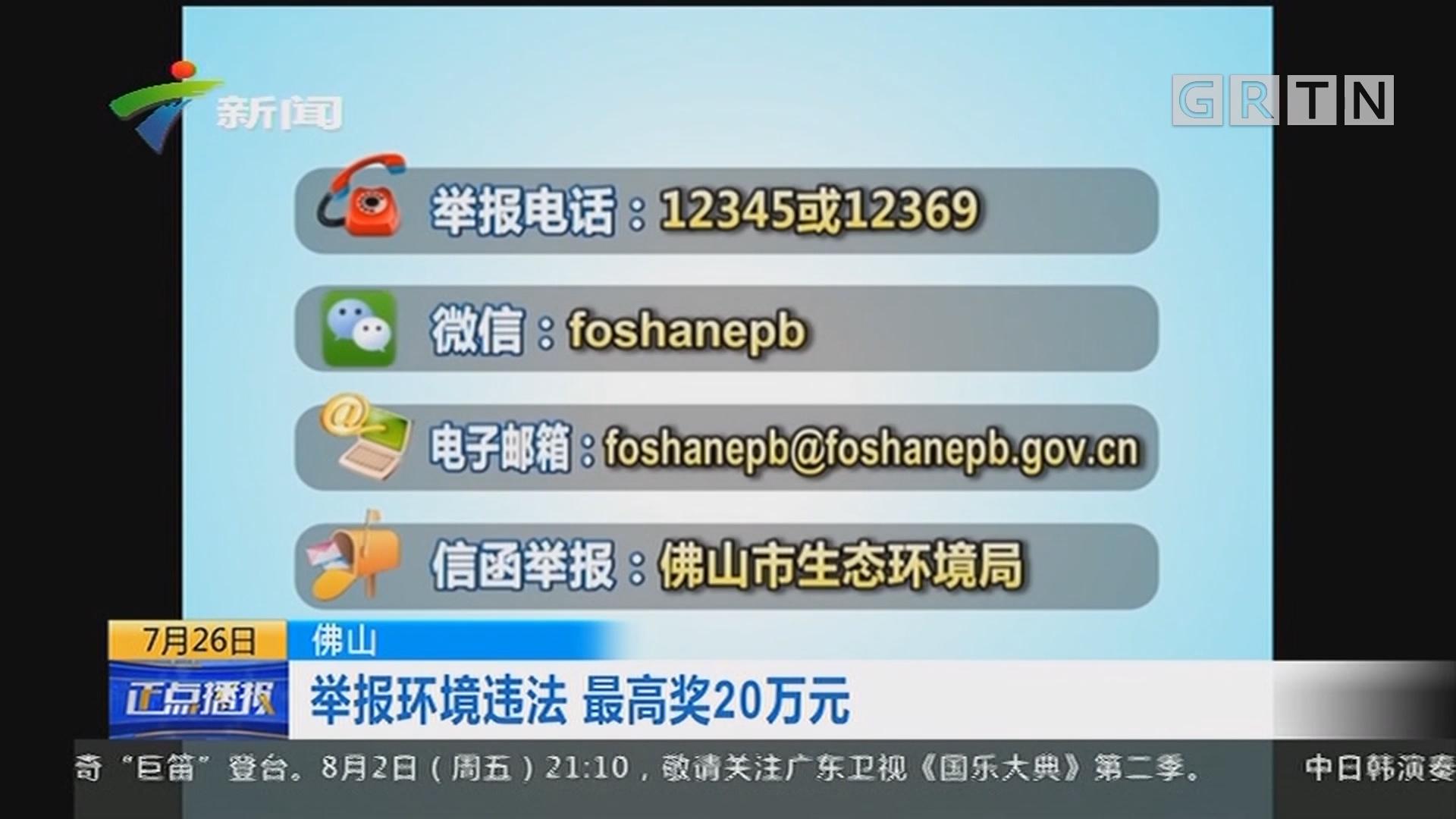 佛山:举报环境违法 最高奖20万元