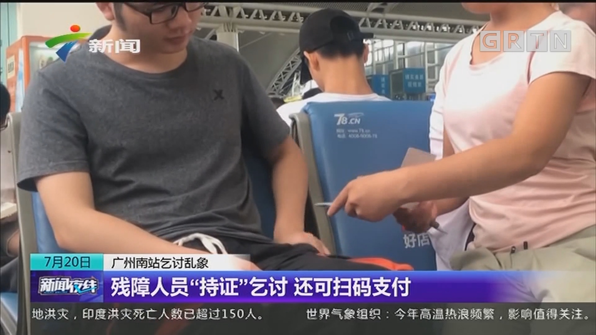 """广州南站乞讨乱象:残障人士""""持证""""乞讨 还可扫码支付"""