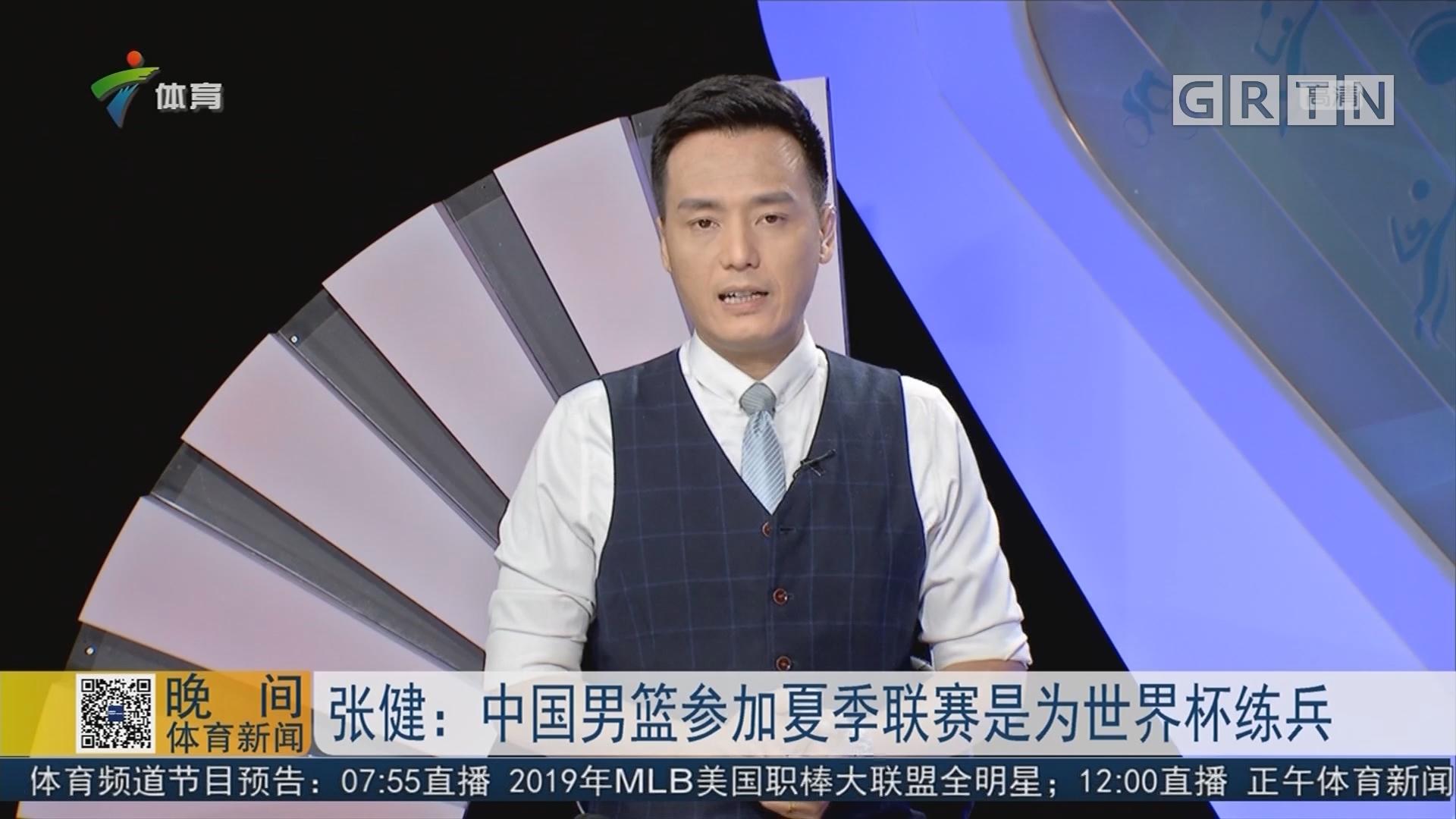 張健:中國男籃參加夏季聯賽是為世界杯練兵