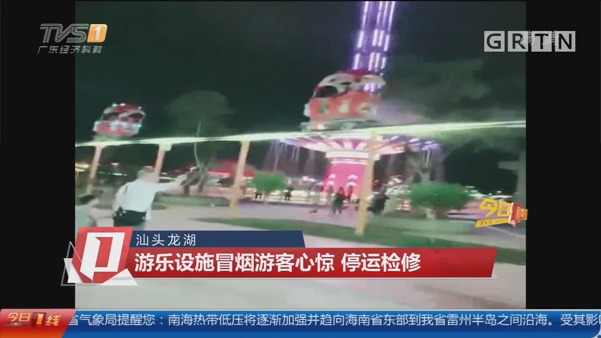 汕头龙湖:游乐设施冒烟游客心惊 停运检修