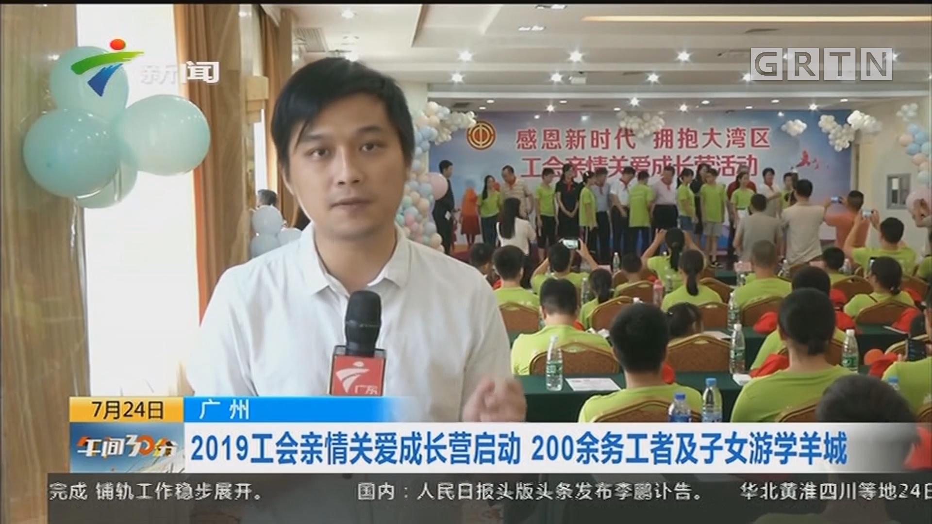 广州:2019工会亲情关爱成长营启动 200余务工者及子女游学羊城