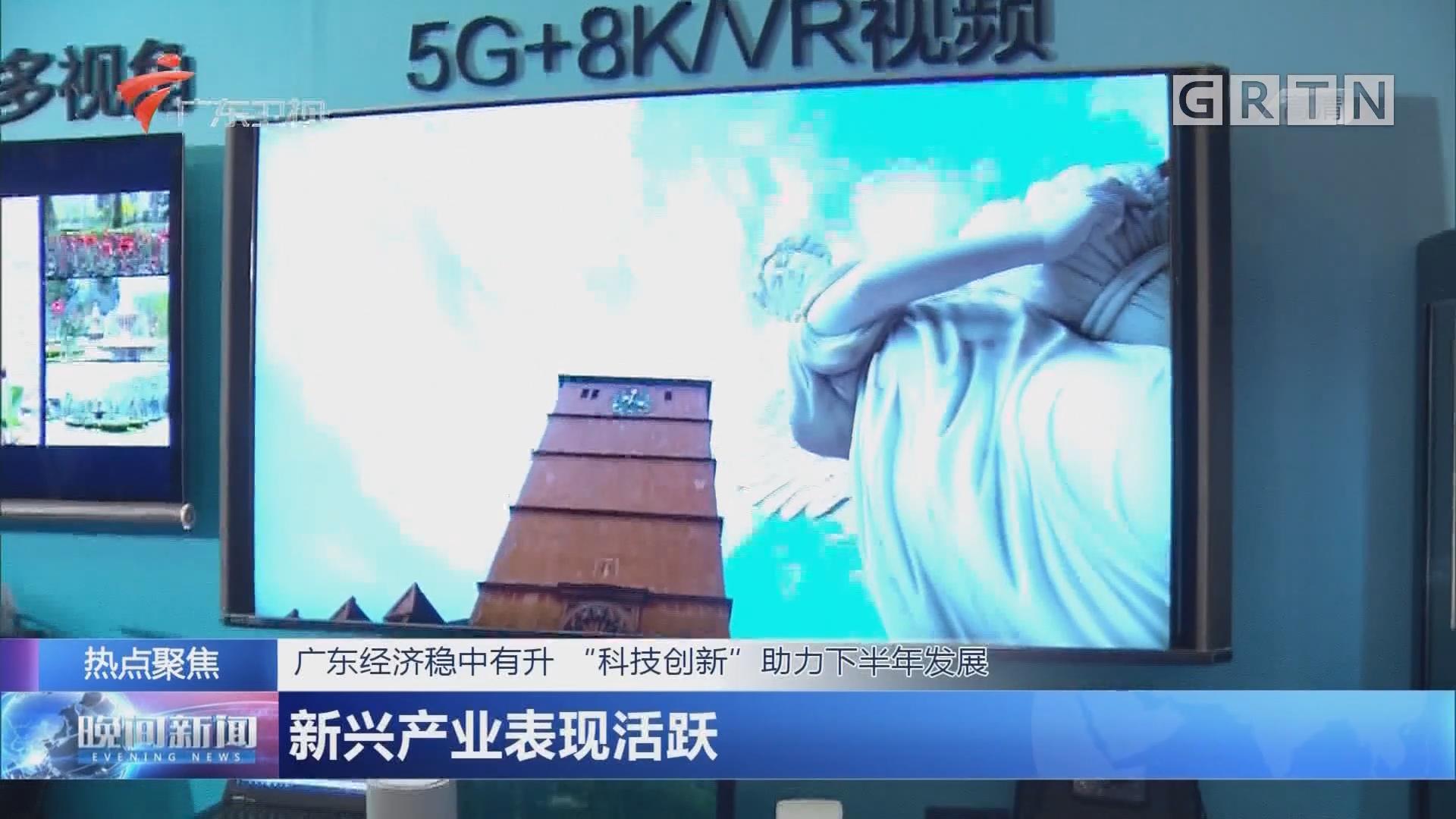 """广东经济稳中有升 """"科技创新""""助力下半年发展:新兴产业表现活跃"""