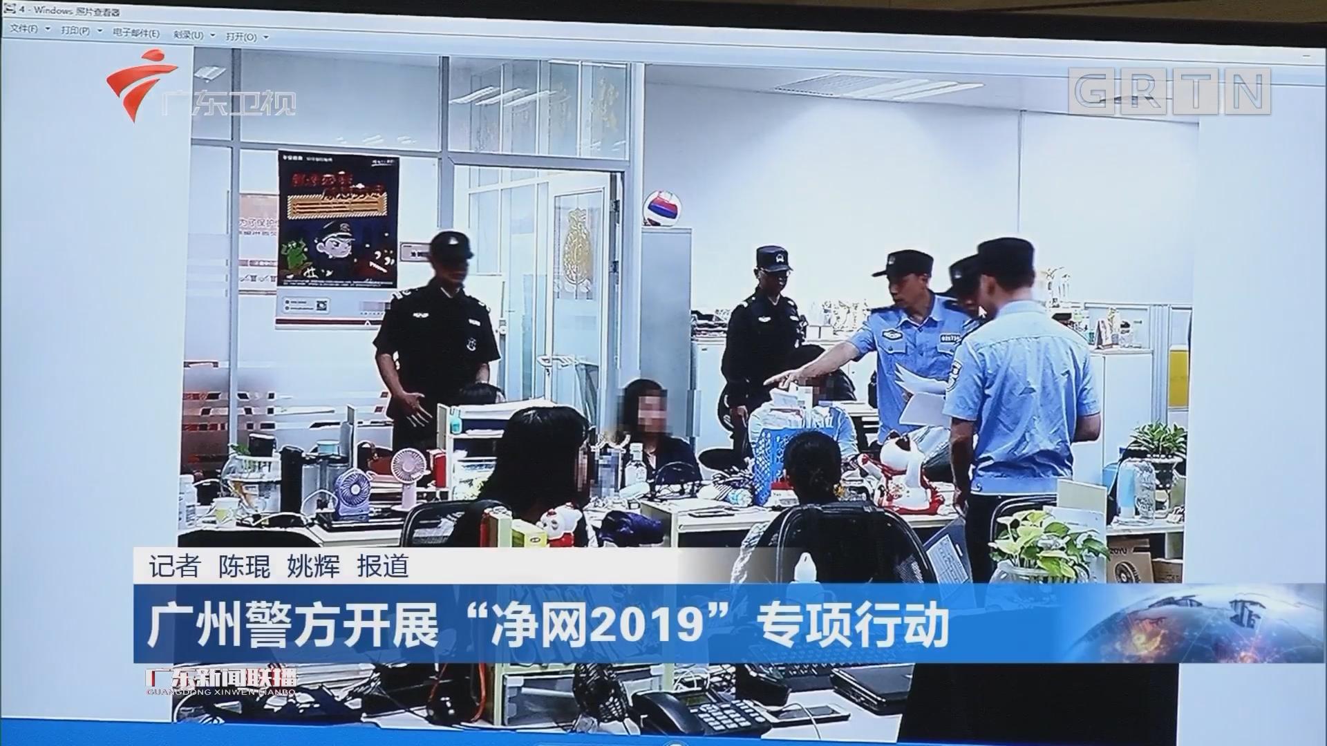"""广州警方开展""""净网2019""""专项行动"""