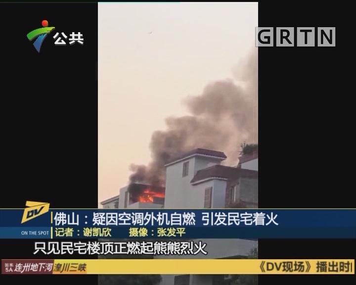 佛山:疑因空调外机自燃 引发民宅着火