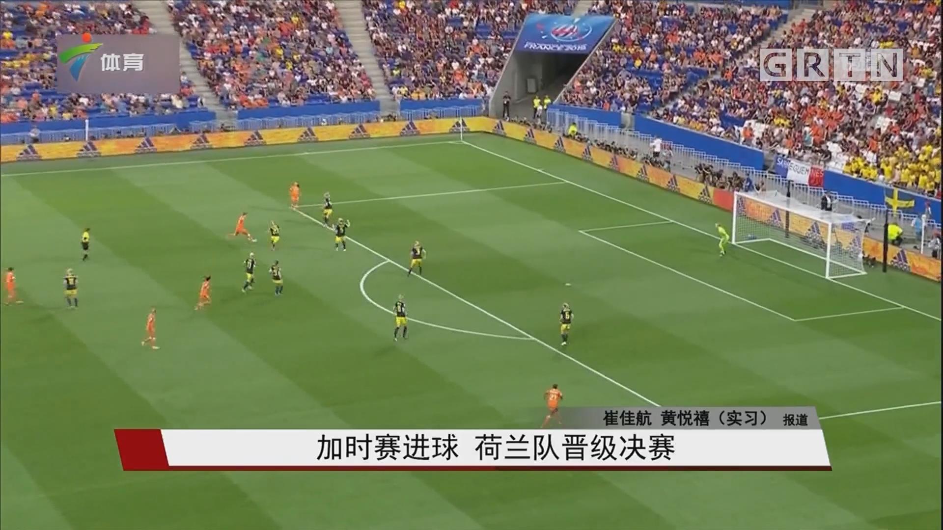加时赛进球 荷兰队晋级决赛