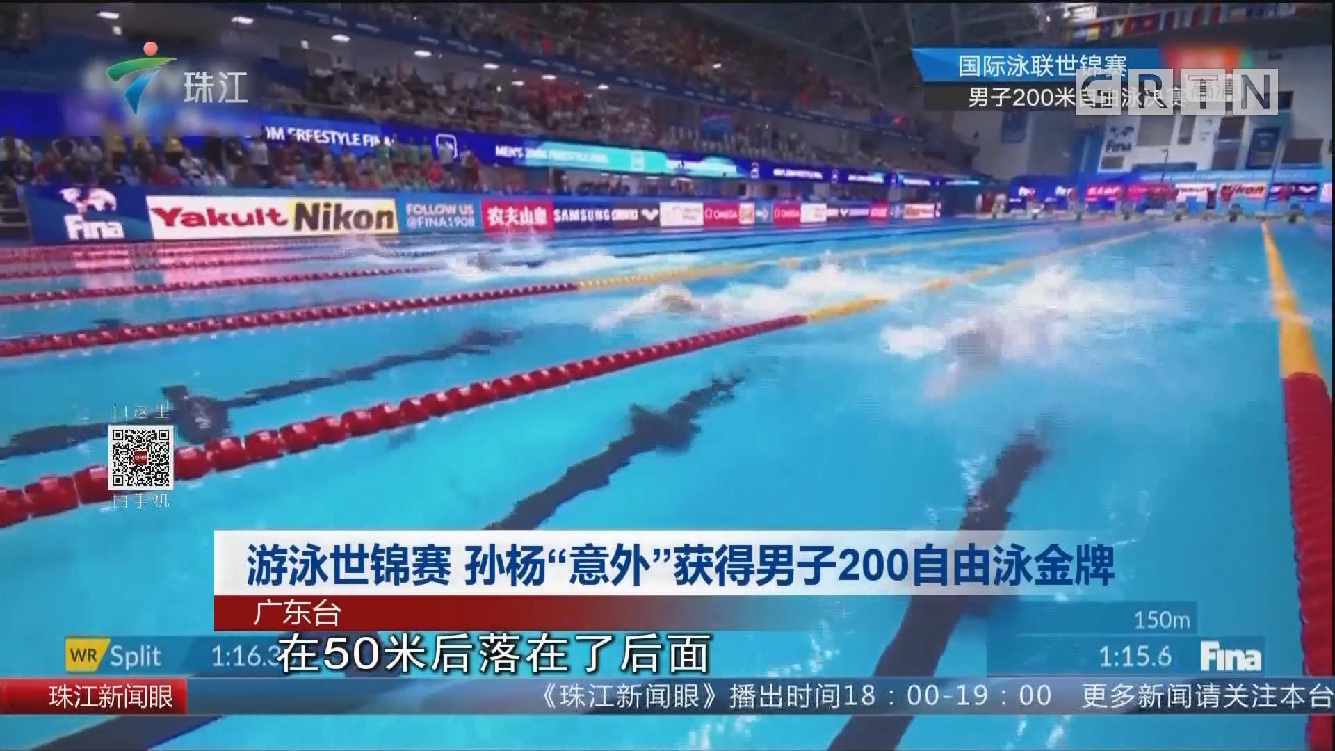 """游泳世锦赛 孙杨""""意外""""获得男子200自由泳金牌"""