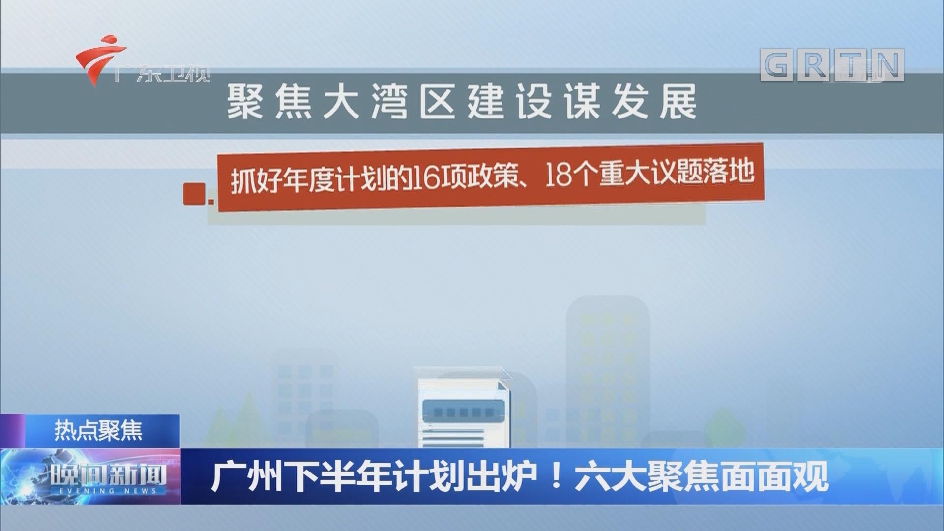 广州下半年计划出炉!六大聚焦面面观