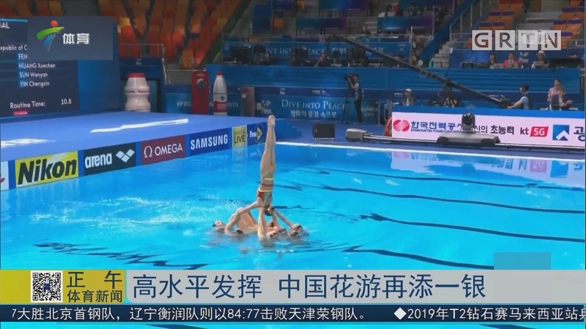高水平发挥 中国花游再添一银