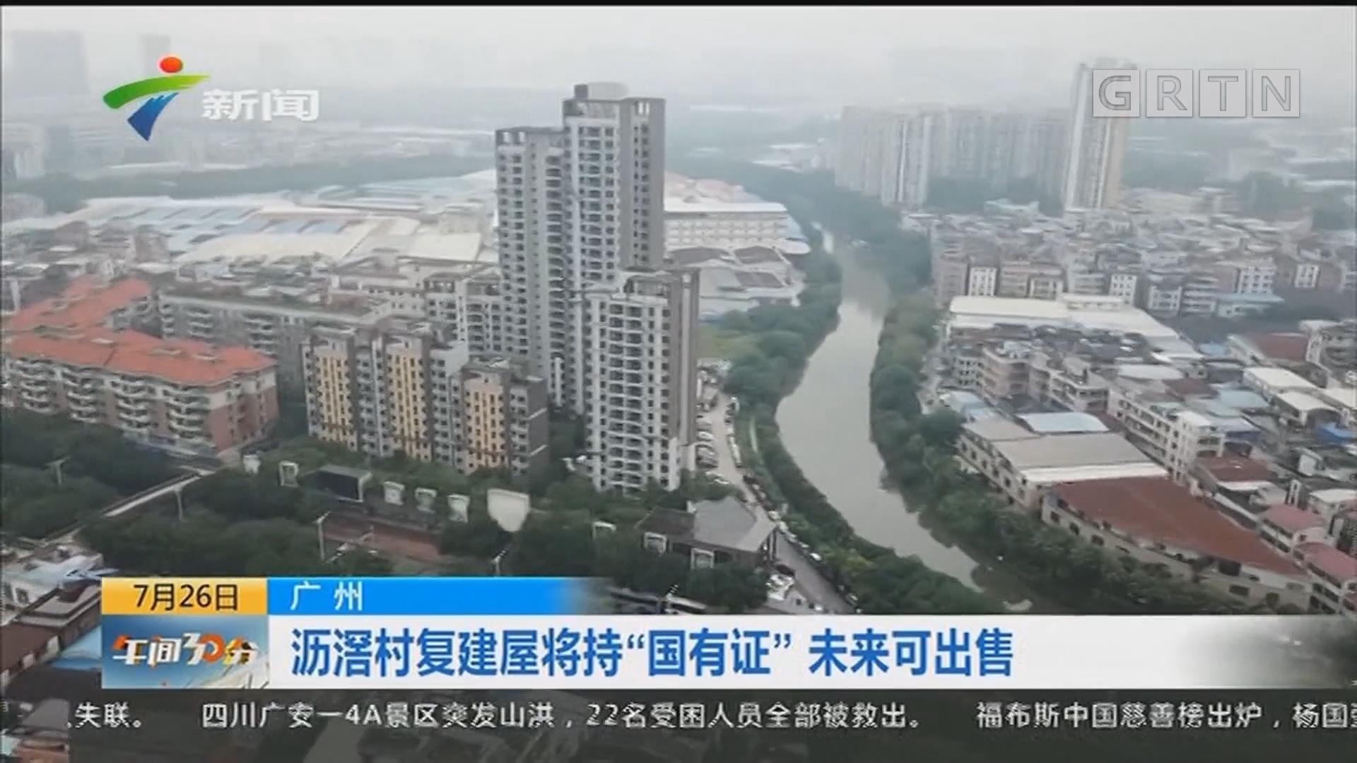 """广州:沥滘村复建屋将持""""国有证"""" 未来可出售"""
