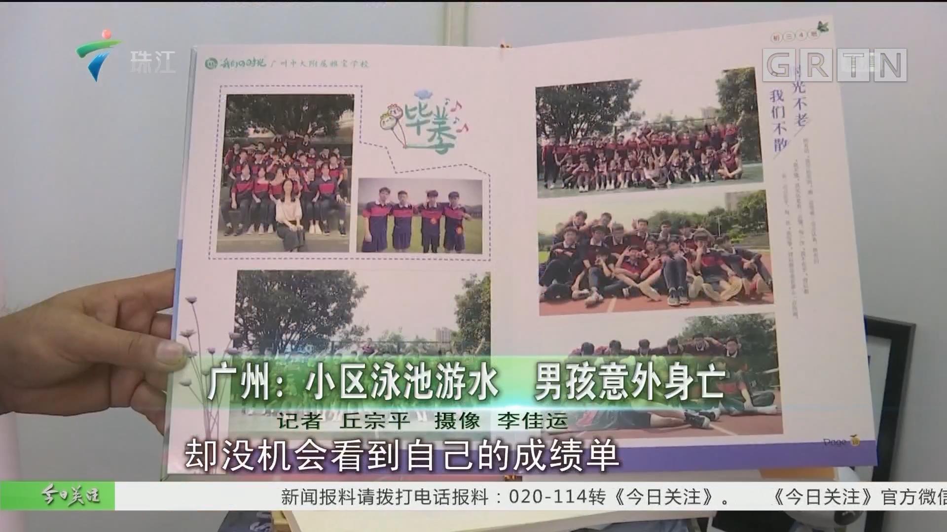 广州:小区泳池游水 男孩意外身亡