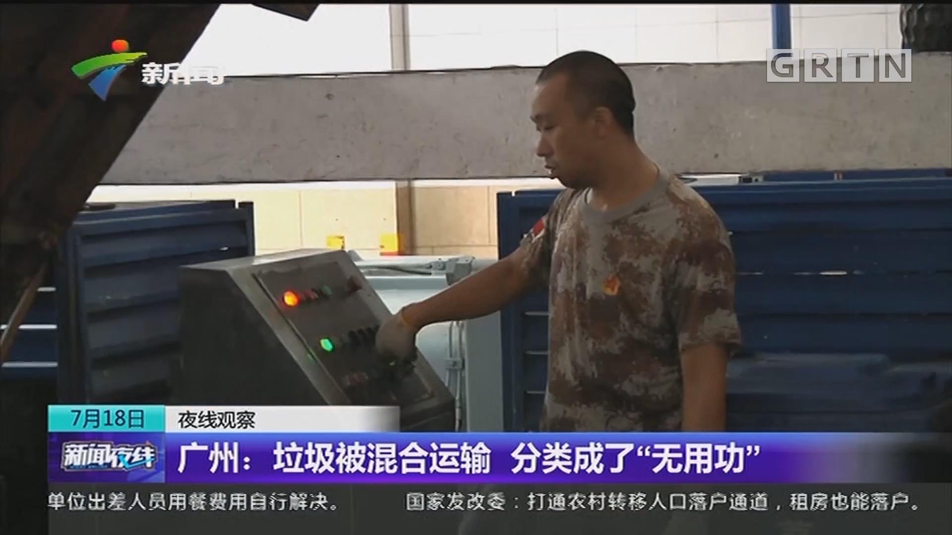 """广州:垃圾被混合运输 分类成了""""无用功"""""""