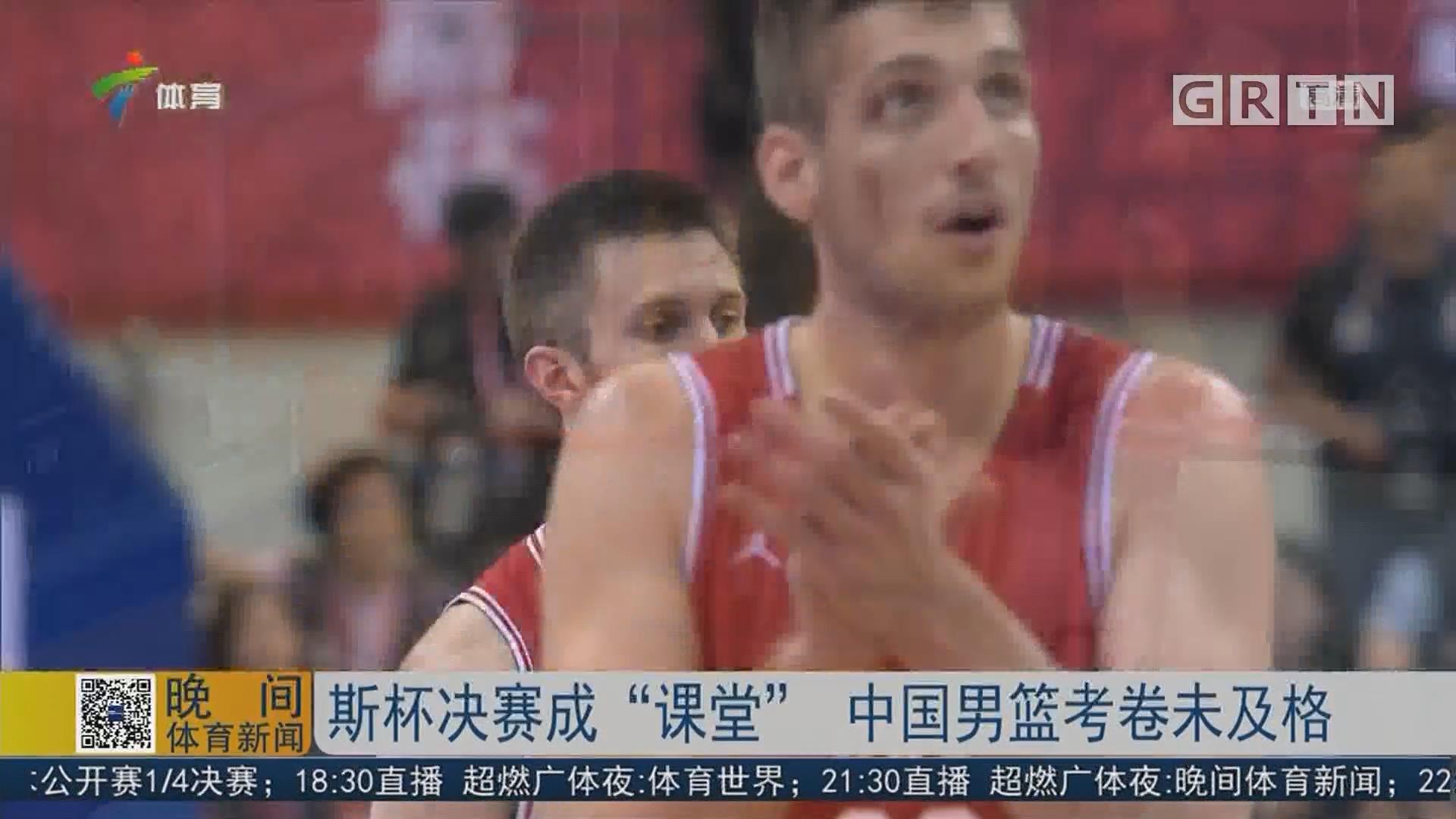 """斯杯决赛成""""课堂"""" 中国男篮考卷未及格"""