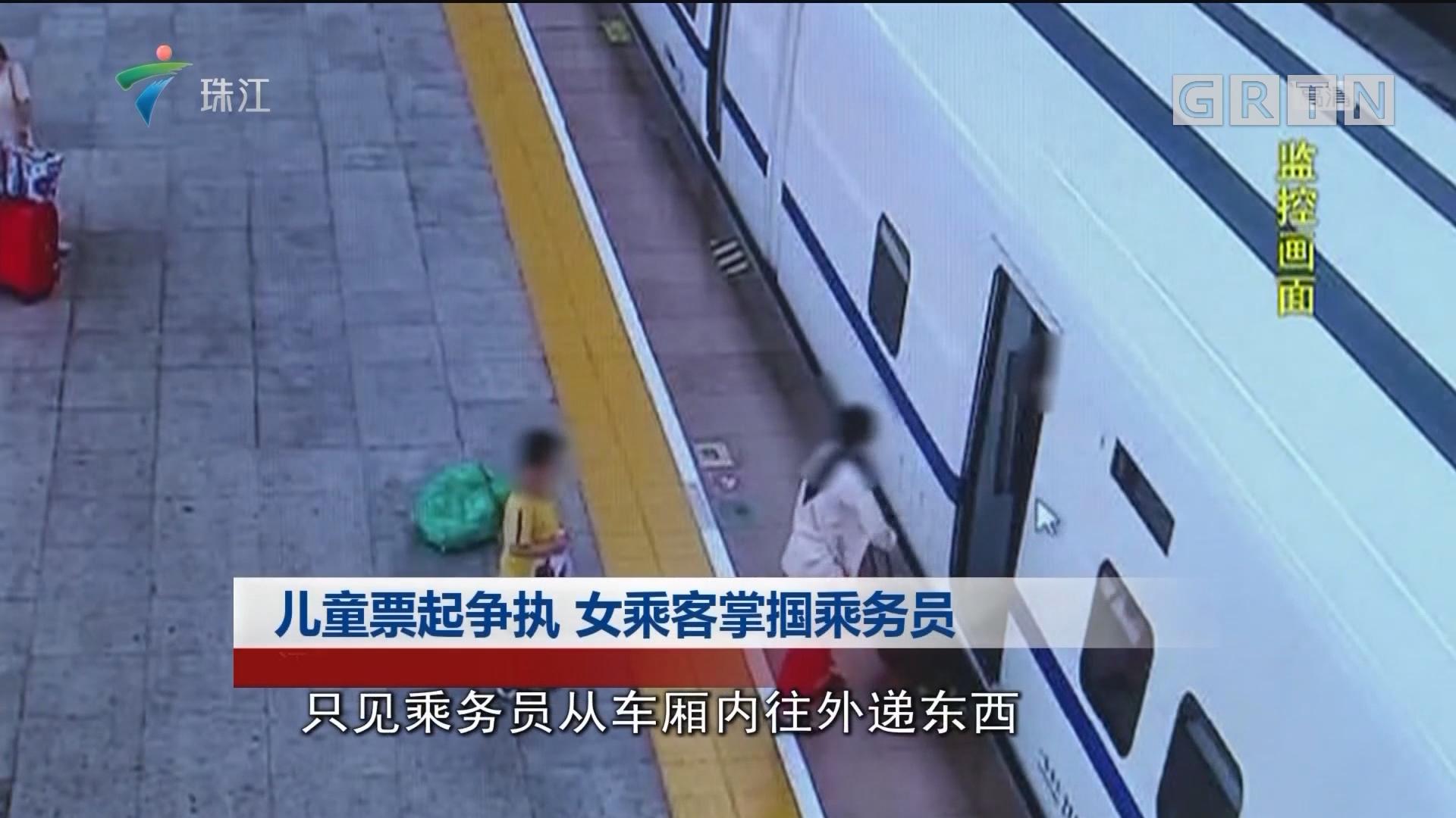 儿童票起争执 女乘客掌捆乘务员