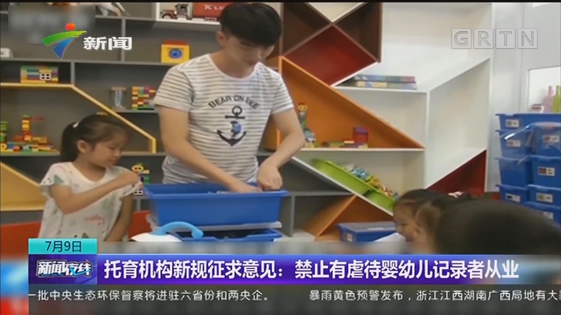 托育机构新规征求意见:禁止有虐待婴幼儿记录者从业